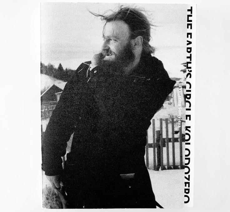 Ekaterina_Solovieva-The_Earth's_Circle-Kolodozero_cover