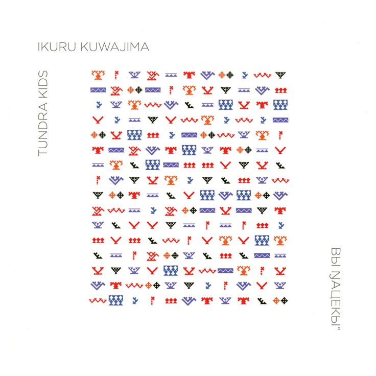 00-Tundra_Kids.jpg